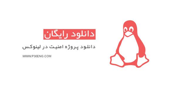 دانلود پروژه امنیت در لینوکس