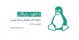 دانلود کتاب آموزش برنامه نویسی شل در Linux