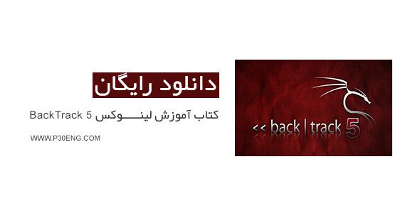 کتاب آموزش لینوکس BackTrack 5