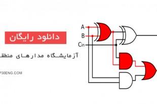 دستور کار آزمایشگاه مدارهای منطقی