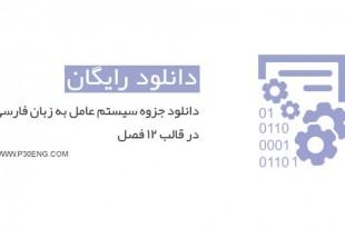 دانلود جزوه سیستم عامل به زبان فارسی در قالب 12 فصل