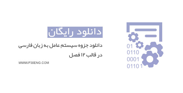 دانلود جزوه سیستم عامل به زبان فارسی در قالب ۱۲ فصل