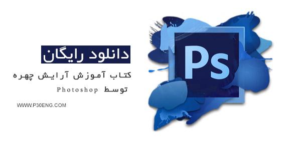 کتاب آموزش آرایش چهره توسط Photoshop