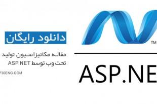 مقاله مکانیزاسیون تولید مجله تحت وب توسط ASP.NET