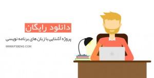 پروژه آشنایی با زبان های برنامه نویسی