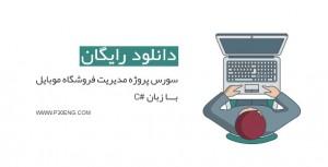 سورس پروژه مدیریت فروشگاه موبایل با زبان #C