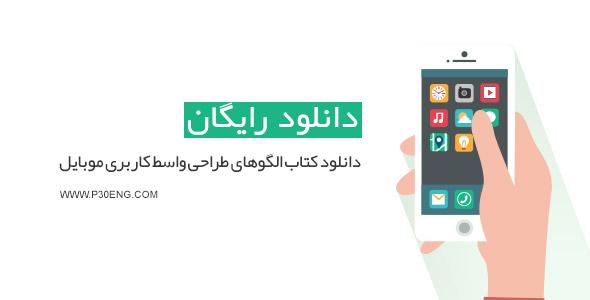 دانلود کتاب الگوهای طراحی واسط کاربری موبایل