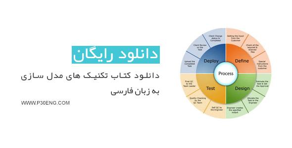 دانلود کتاب تکنیک های مدل سازی به زبان فارسی