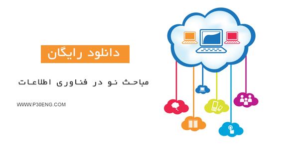 اسلاید مباحث نو در فناوری اطلاعات