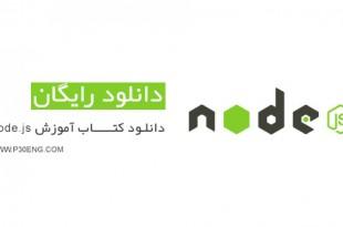 دانلود کتاب آموزش Node.js