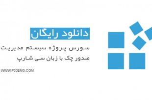 سورس پروژه سیستم مدیریت صدور چک با زبان سی شارپ