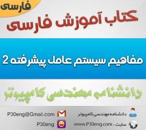 دانلود کتاب مفاهیم سیستم عامل پیشرفته 2 به زبان فارسی