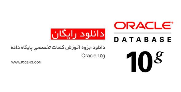 دانلود جزوه آموزش کلمات تخصصی پایگاه داده Oracle 10g