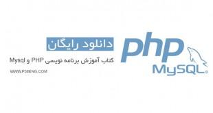 دانلود کتاب آموزش برنامه نویسی PHP و Mysql