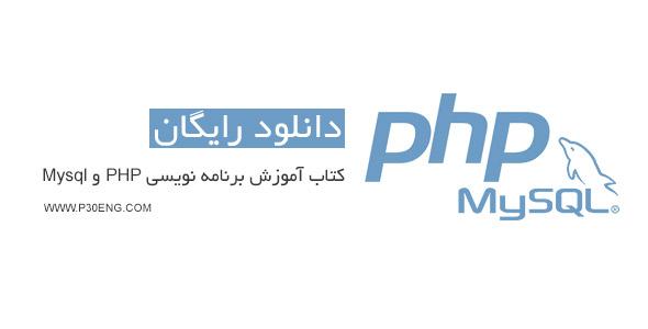 کتاب آموزش برنامه نویسی PHP و Mysql