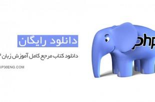 دانلود کتاب مرجع کامل آموزش زبان PHP