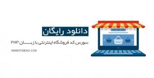 سورس کد فروشگاه اینترنتی با زبان PHP