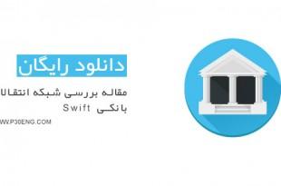 مقاله بررسی شبکه انتقالات بانکی Swift