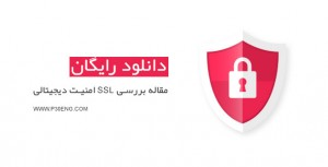 مقاله بررسی SSL امنیت دیجیتالی