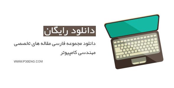 دانلود مجموعه فارسی مقاله های تخصصی مهندسی کامپیوتر
