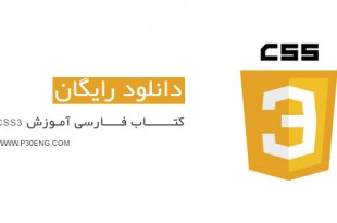 Persian-Book-CSS3-education-www.P30eng.com