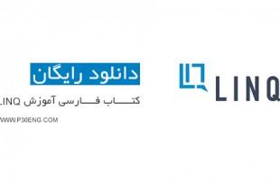 کتاب فارسی آموزش LINQ