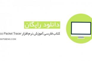 کتاب فارسی آموزش نرم افزار Cisco Packet Tracer