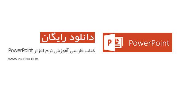 کتاب فارسی آموزش نرم افزار PowerPoint