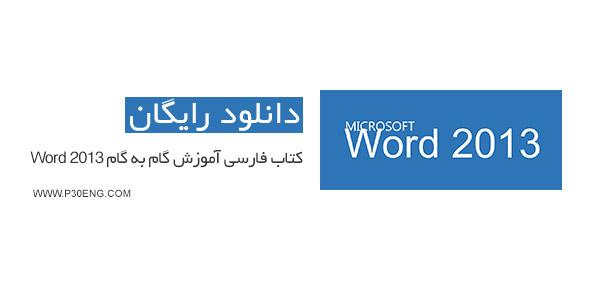 کتاب فارسی آموزش گام به گام Word 2013
