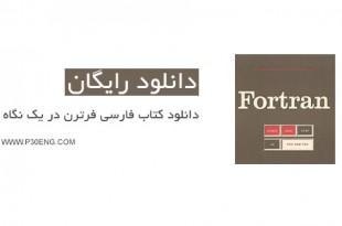 دانلود کتاب فارسی فرترن در یک نگاه