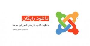 دانلود کتاب فارسی آموزش جوملا