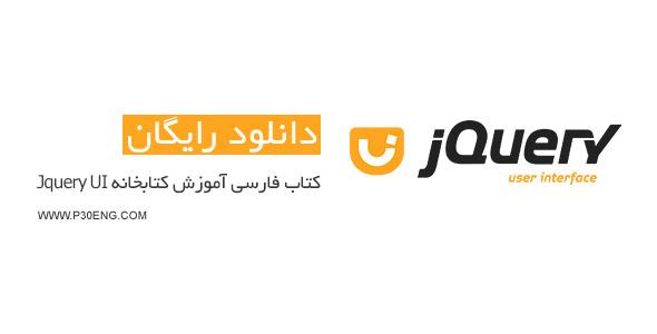 کتاب فارسی آموزش کتابخانه Jquery UI