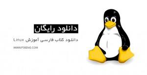 دانلود کتاب فارسی آموزش Linux