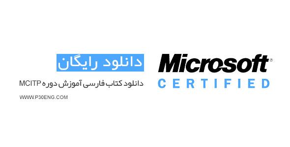 دانلود کتاب فارسی آموزش دوره MCITP