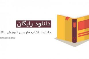 دانلود کتاب فارسی آموزش VHDL