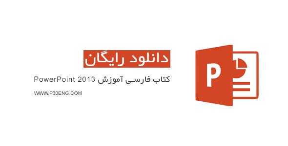 کتاب فارسی آموزش PowerPoint 2013