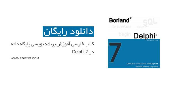 کتاب فارسی آموزش برنامه نویسی پایگاه داده در Delphi 7
