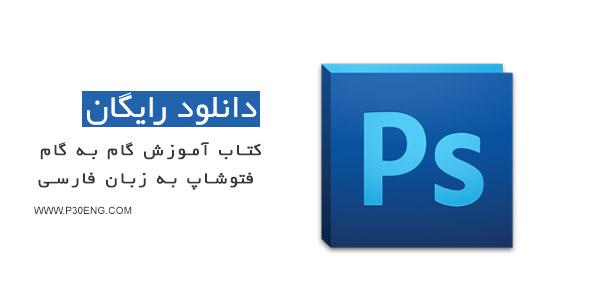 کتاب آموزش گام به گام فتوشاپ به زبان فارسی