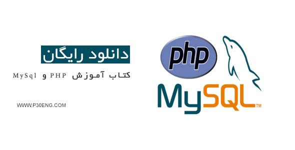 کتاب آموزش php و mysql