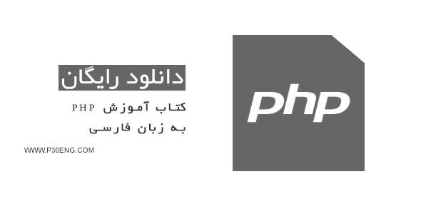 کتاب آموزش php به زبان فارسی