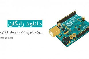 پروژه پاورپوینت مدارهای الکترونیکی