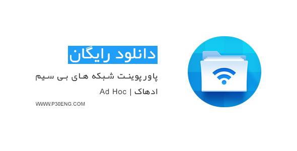 پاورپوینت شبکه های بی سیم ادهاک | Ad Hoc