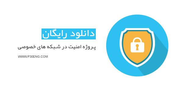 پروژه امنیت در شبکه های خصوصی