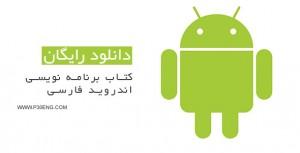 کتاب برنامه نویسی اندروید فارسی