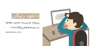 پروژه مدیریت تحمل خطاها در سیستم های پایگاه داده
