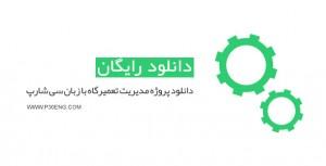 دانلود پروژه مدیریت تعمیرگاه با زبان سی شارپ