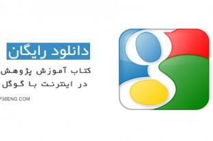 کتاب آموزش پژوهش در اینترنت با گوگل