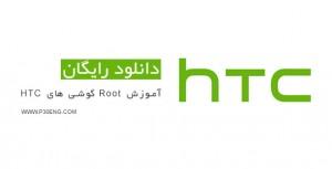 آموزش Root گوشی های HTC