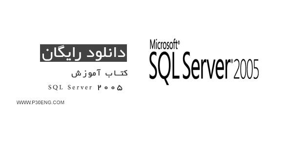 کتاب آموزش SQL Server 2005