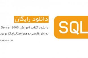 دانلود کتاب آموزش SQL Server 2005 به زبان فارسی به همراه مثالهای کاربردی